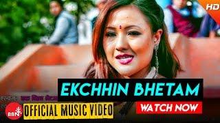 New Nepali Song Promo || Ekchhin Bhetam - Sambhu Thapa & Mamata Gurung | Sanjeevani Digital