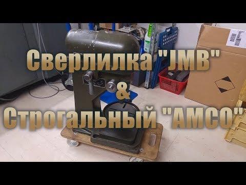 """Сверлилка JMB & Строгальный AMMCO @ Tischbohrmaschine JMB @ AMMCO 7"""" Shaper"""