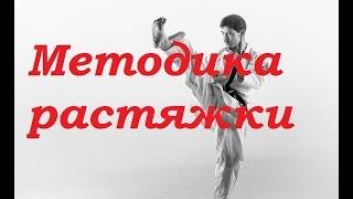 Методика растяжки.Тренировки в домашних условиях(Здравствуйте, это Уэда Масару. Сегодня в своем видео я покажу как делать эффективную растяжку таза и ягодич..., 2015-08-26T17:15:59.000Z)