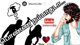 Ponna nambatha da   g.v-prakash   love failure   what's app status