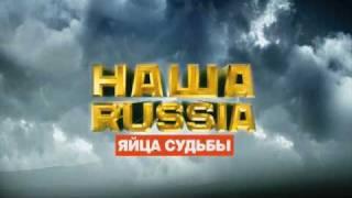 Трйлер фильма НАША RUSSIA ЯЙЦА СУДЬБЫ