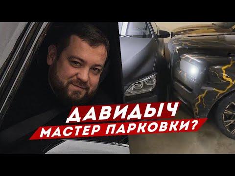 ДАВИДЫЧ - Мастер Парковки / Почему в Украине авто Лучше чем в России
