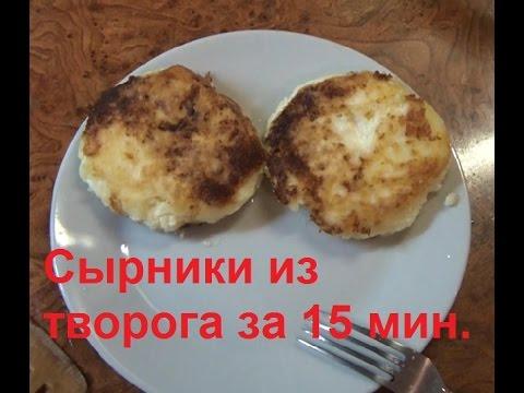 Вкусные творожные сырники за 15 минут.