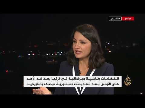 نافذة من إسطنبول- الانتخابات التركية والاقتصاد  - 23:21-2018 / 6 / 22