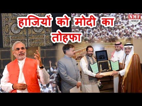 Modi Sarkar का हाजियों को Gift, Saudi ने Hajj Quota में की 29 साल में सबसे बड़ी बढ़ोतरी