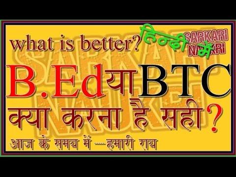 What Is Better In B Ed And BTC || Kya Sahi Hai Karna BEd Ya BTC #detail #hindi