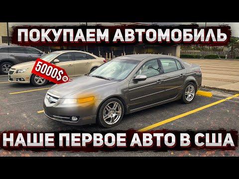 #20 Покупаем первую машину в США | Acura TL 2007 года теперь наш семейный автомобиль