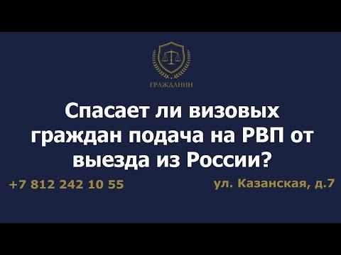 Спасает ли визовых граждан подача на РВП от выезда из России?