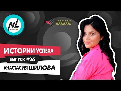 NL Подкаст. Выпуск №26. Анастасия Шилова