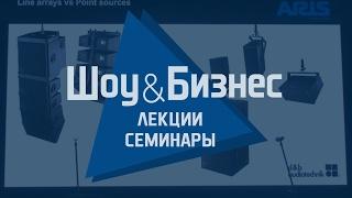 D&B Audiotechnik - точечные источники V-серии. XI Конференция прокатчиков (Самара, 2017)