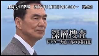 2017年11月8日(水)14:04~再放送決定! 主演:長塚京三 出演:かたせ...