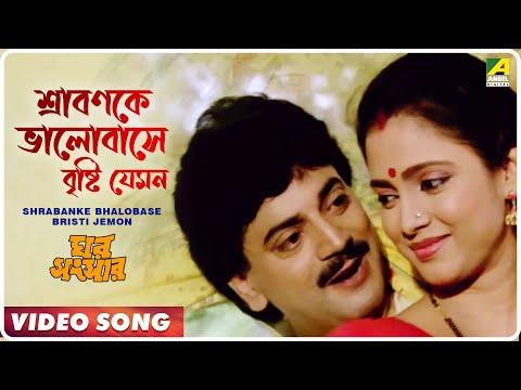 Shrabanke Bhalobase Bristi Jemon | Ghar Sansar | Bengali Movie Song | Kumar Sanu