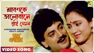Shrabanke Bhalobase Bristi Jemon   Ghar Sansar   Bengali Movie Song   Kumar Sanu
