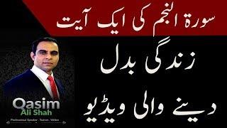 life changing Video | Qaism Ali shah