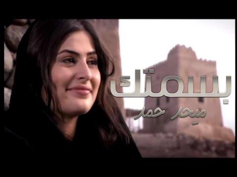 ميحد حمد - بسمتك - BISIMTIK (حصريا) | 2012 thumbnail