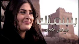 ميحد حمد - بسمتك - BISIMTIK (حصريا) | 2012