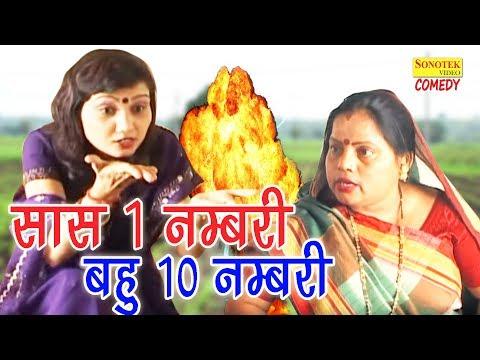 Saas 1.Numbri Bahu 10 .Dus Numbari || Haryanavi Comedy Natak || Santram Banjara, Pushpa Gussaiin