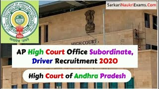 AP High Court Recruitment 2020 Office Subordinate, Driver Post