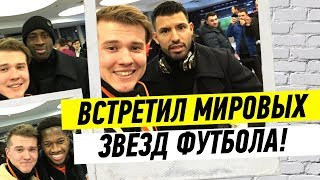 ВСТРЕТИЛ ЗВЁЗД МИРОВОГО ФУТБОЛА!