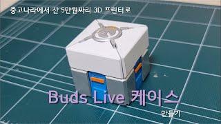 [5만원짜리 3D 프린터] 로 버즈 라이브 /PRO 케…