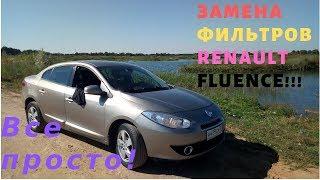 Renault Fluence 2010!Замена топливного и салонного фильтров!Ну и небольшой обзорчик!
