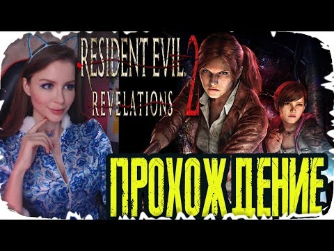 Resident Evil Revelations 2 / Biohazard Revelations 2 Полное Прохождение