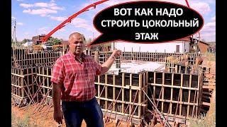 СТРОИТЕЛЬСТВО БОЛЬШОГО ЦОКОЛЬНОГО ЭТАЖА #строительстводома #строительствоцокольногоэтажа