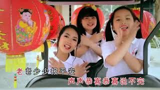 Download Lagu 2020 新年歌曲(钟盛忠 钟晓玉+M-Girls Angeline阿妮 )Vol2- Chinese New Year Song 2020 mp3