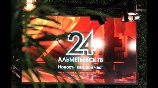 Новости Альметьевска эфир от 24 апреля 2018 года