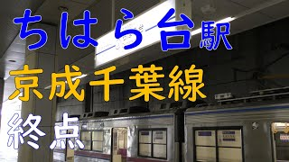 人影少ない・ちはら台駅/京成千葉線終点