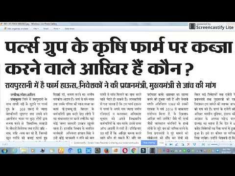 pacl news 16 अगस्त 2017 || PACL's latest news | हिंदी News | pearl