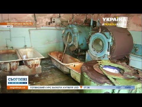 Іржа, грибок і постійний сморід – так виглядає пральня Хустської районної лікарні на Закарпатті