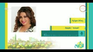 8 الصبح - الفنانة / لطيفة ... ألف مبروك لرجالة مصر فعلاً مصر مصنع الرجالة