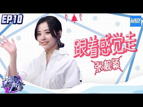 [ CLIP ] 张靓颖《跟着感觉走》《梦想的声音3》EP10 20181229 /浙江卫视官方音乐HD/