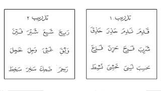 Elementary Arabic Writing: Fatha Kasra