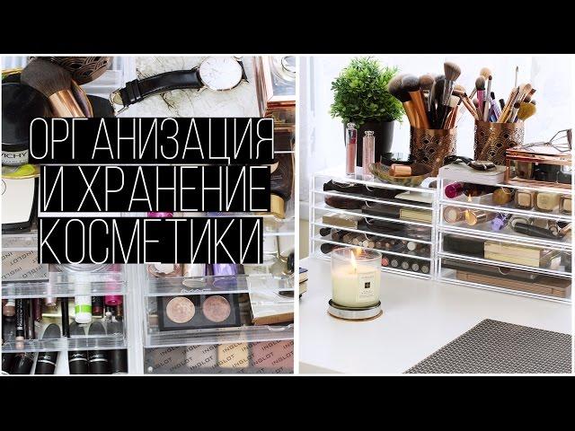 Моя косметика организация видео