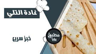 خبز سريع بيتي على طريقة الشيف غادة