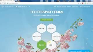 видеоинструкция по работе с Интернет-магазином ТЕНТОРИУМ. Как оформить консолидированный заказ