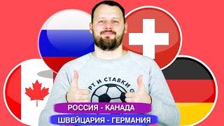 Россия Канада Швеи цария Германия Прогноз ЧМ 2021 Хоккей