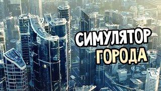 Anno 2205 Прохождение СИМУЛЯТОР ГОРОДА