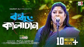 বন্ধু কালাচাঁন - Bondhu Kala Chan   Putul Sarkar   বিচ্ছেদ গান   Sadia VCD