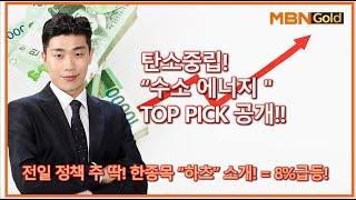 """탄소중립!""""수소 에너지"""" TOP PICK 공개!!"""