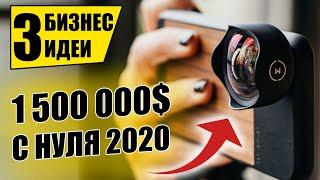 Топ-3 Бизнес Идеи с нуля до 1 000 000$! Бизнес идеи! Бизнес 2020!