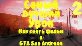 [У.P] Самый лучший урок: Как снять фильм в GTA SA #2