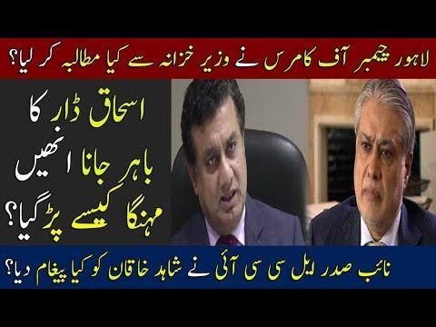 How Ishaq Dar Made Politics To Business?   Neo News