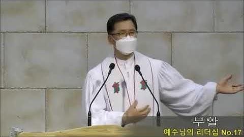 김춘길목사님, 예수님의 리더십 No.17 [부활], 마28:1~10