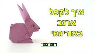 איך לקפל ארנב אוריגמי (רמת קושי: בינוני- מאתגר)
