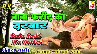 Baba Farid Ka Darbar(Nonstop Audio) - Farid Ki Qawwali - Qawwali 2017 - Urdu Sufiyana Kalam