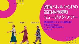 10月あたりから大阪八尾の「 #FMちゃお 」で#招福ハレルヤ の番組が始まるとか 始まらないとか・・・ もうまもなくなので、30分をシュミレーシ...