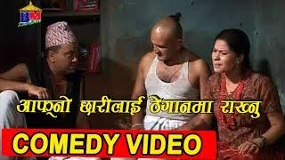 आफ्नो छोरी लाई ठेगान मा राख्नु त | Comedy Video | Suntali /Dhurmus
